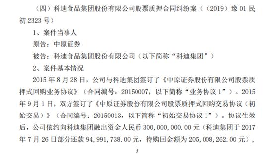 分分彩评测网w0857_中原证券两年猛踩7雷!累计涉诉14亿,风控在哪呢