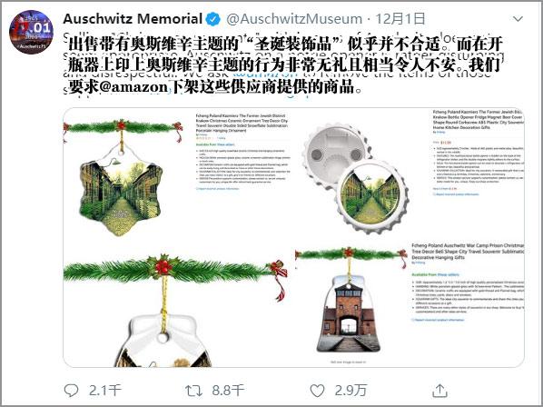 财神分分彩规律 官网_亚马逊等销售纳粹集中营元素圣诞商品 纪念馆抗议
