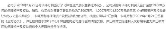 苏州快三计划全网_沪江网实控人悲情离场 曾承诺承担个人无限连带担保