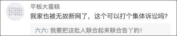 ���ֿ�����Ͷƽ̨,中国电信回应作家六六投诉:正在了解情况 积极沟通