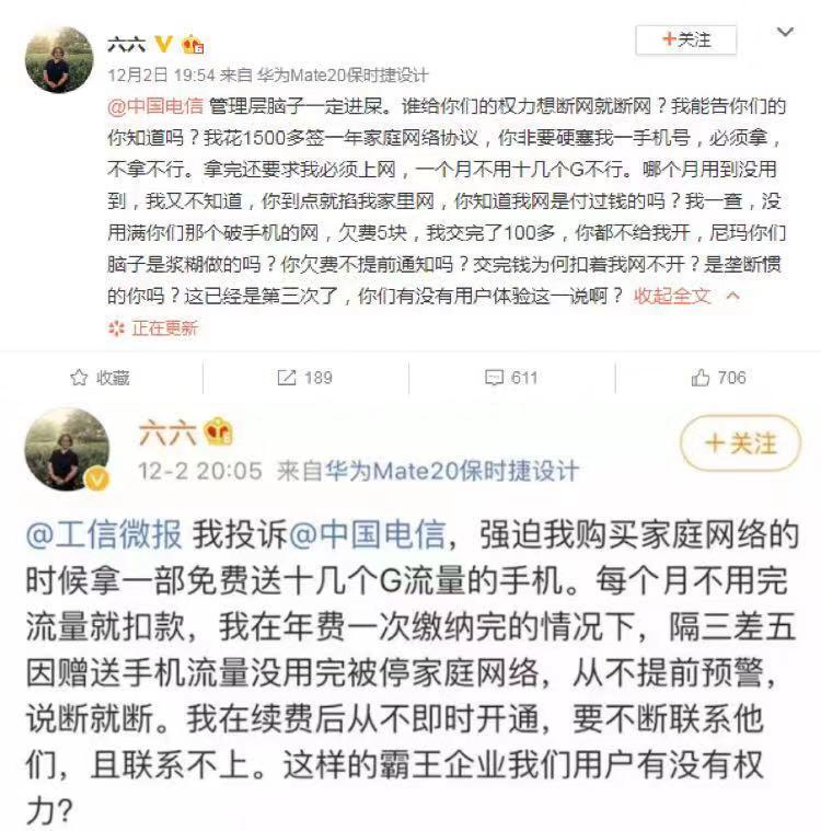 2018什么行业最吃香,中国电信套餐规则复杂遭诟病 作家六六维权十日未果