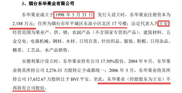 """湖北快三号码预测,安德利果汁招股书曝光浓缩果汁内幕:""""剩果""""生产?"""