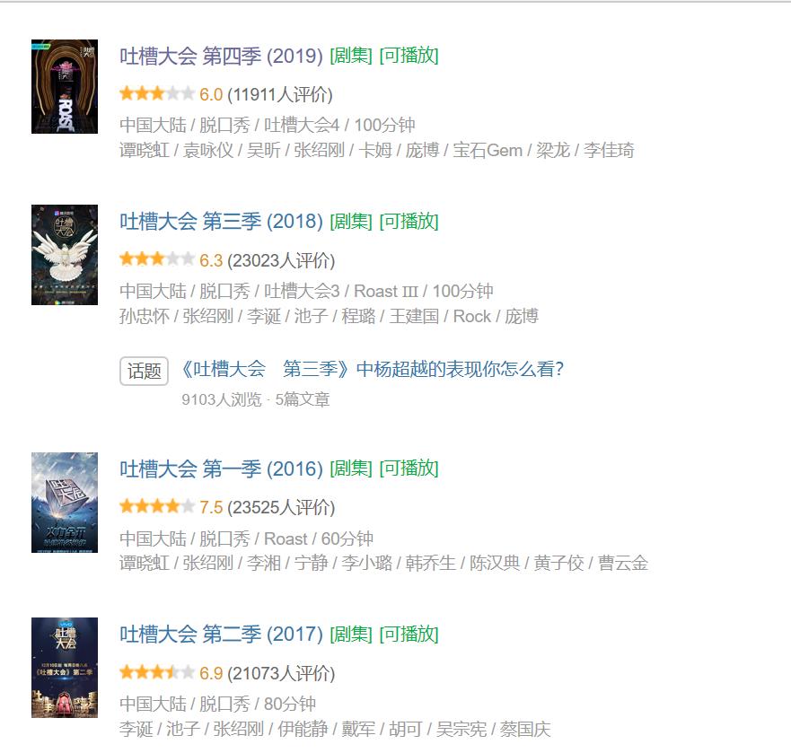 """中国福利彩票微信群,笑果文化无""""笑果"""":内部矛盾隐约显现 未来何方?"""