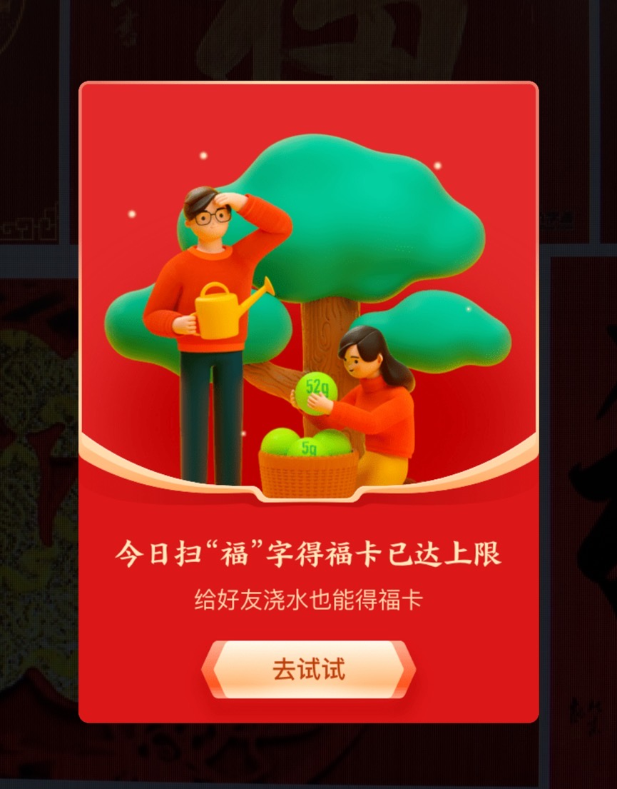 福彩彩票网址大全,集五福赢48888元,支付宝一年一度营销大戏开幕