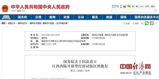 国务院:设立江西内陆开放型经济试验区 省内文旅迎新机