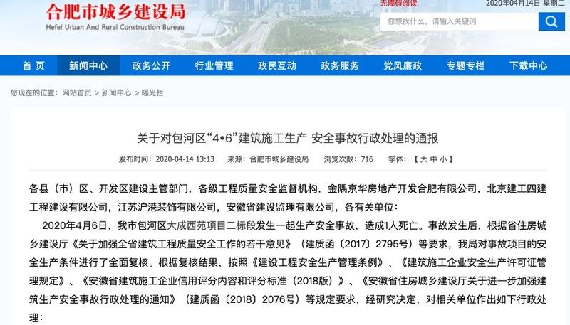 A股金隅集团合肥项目事故死1人遭主管部门通报并要求停工