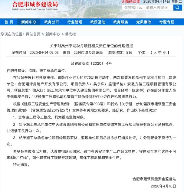 禹洲地产合肥项目禹州平湖秋月施工存不良行为被通报停工整顿