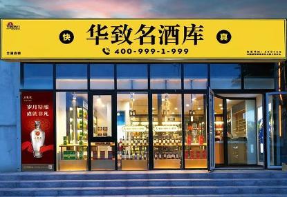 华致酒行:预计上半年净利润2亿多 春节业绩大幅增长