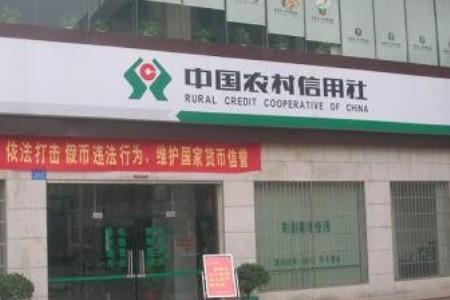 农信系统反腐再出重拳,陕西省联社2名干部同日被查