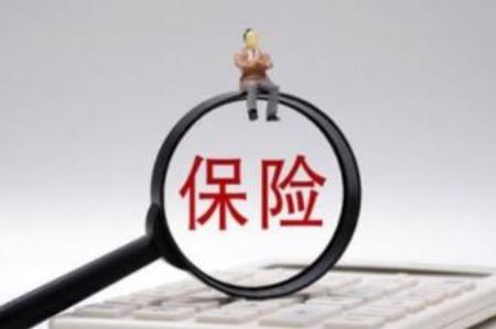 银保监会决定开展人身保险市场乱象专项治理