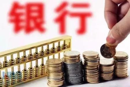 两部门:加强系统重要性银行监管 筑牢金融安全屏障