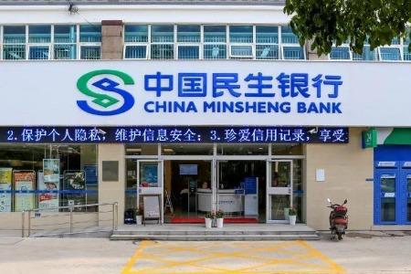 网传民生银行被接管?回应:恶意谣言,已经报案