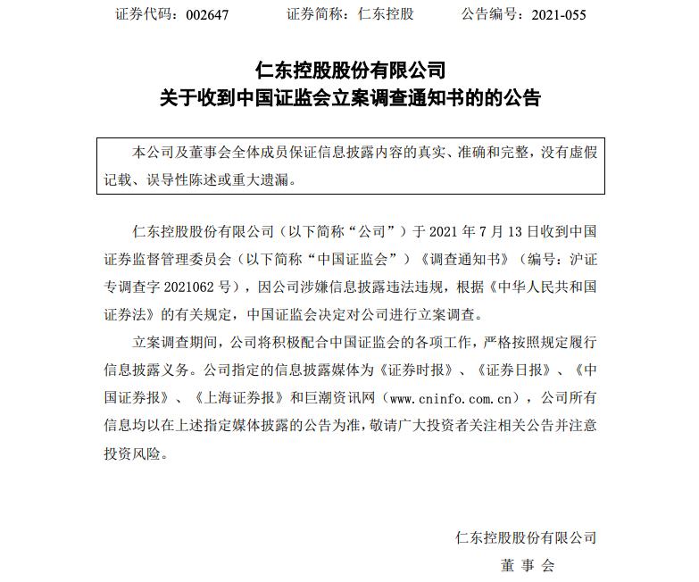 仁东控股遭证监会立案调查曾一度暴涨近300%大牛股