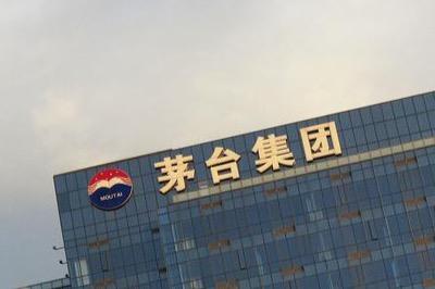仁帅酒业划转至茅台集团 原实控人为贵州省交通厅