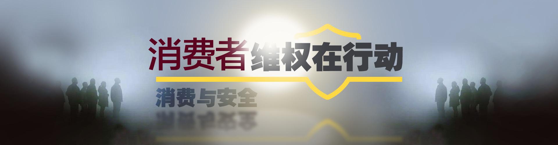 中华网财经聚焦2020年消费者维权专题报道,旨在进一步提升消费者法律维权意识,引导消费者理性维权,切实维护广大消费者合法权益,营造放心安全的消费环境。