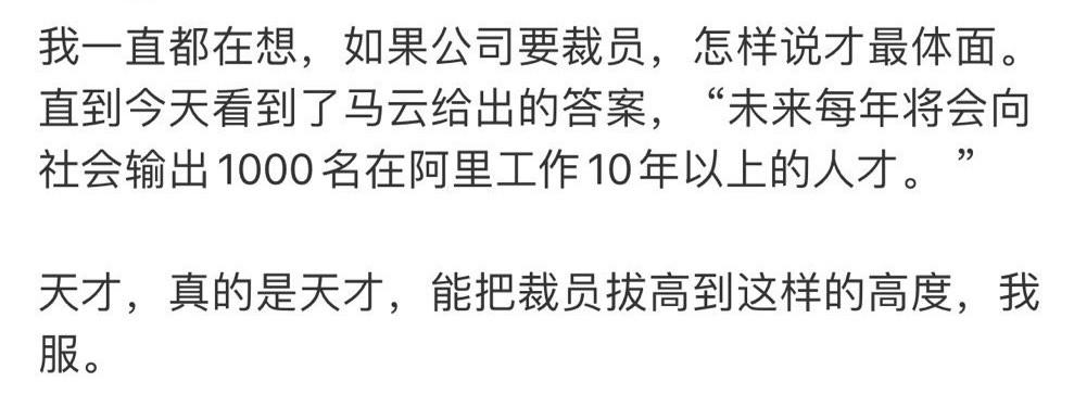 马云讲话被疑为美化裁员,阿里:人才我们从来都不嫌多
