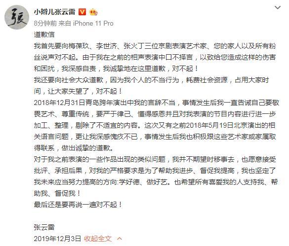 沉默一周后,张云雷终于道歉