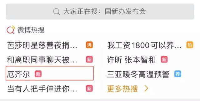 """突发!厄齐尔发布疑似支持""""东突""""挑衅言论 中国网友齐声谴责"""