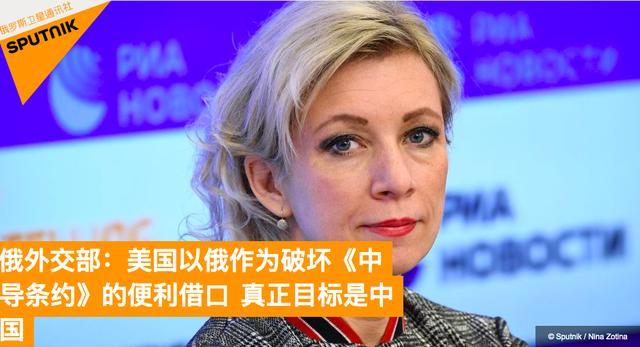 """面对""""甩锅""""和挑拨,俄罗斯1周内3次力挺中国"""