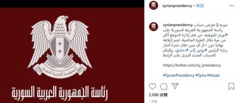 发布普京到访大马士革消息后 叙利亚总统府推特账号被封