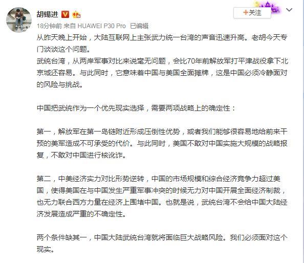 胡锡进:若把武统台湾作为优先选项 我们需要2个确定性因素