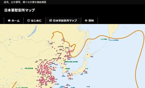 日本慰安婦資料館修訂二戰日軍慰安所地圖 涉及23個國家地區