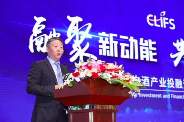 开启白酒行业新时代 首届中国白酒产业投融资峰会顺利举行