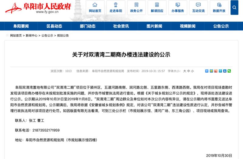 安徽置地子公司因商办楼违法建设遭阜阳自然资源规划局公示