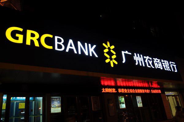 广州农商行4名员工违规放贷1.9亿 结果1.32亿未收回
