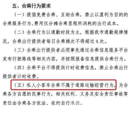 顺风车主被开万元罚单:郑州细则难产 嘀嗒拒担责
