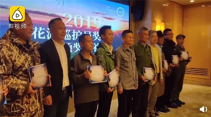 马云为一线巡护员颁奖:打击盗猎 每人奖励2万