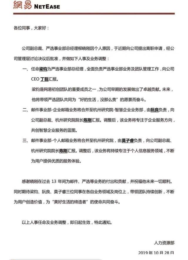 梁钧接替柳晓刚任网易严选CEO,网易称没有计划出售严选