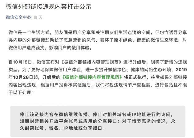 微信公布第一批被封杀外链名单 涉及京东、拼多多等