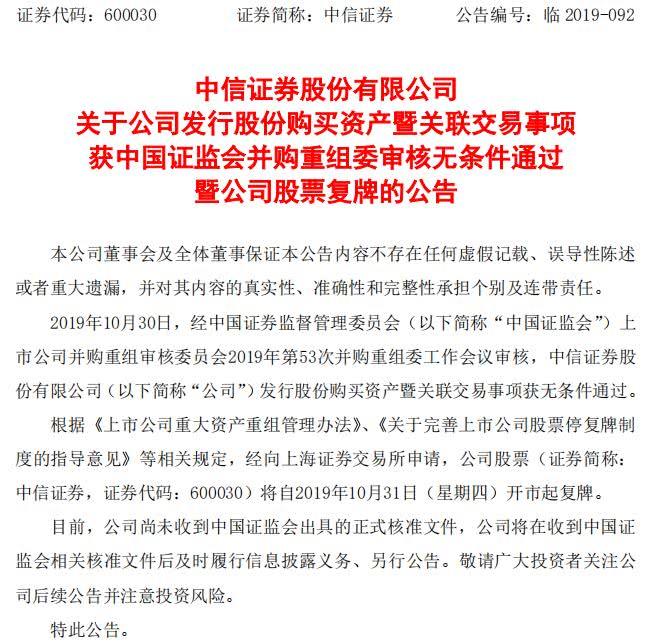 中信证券吞并广州证券获无条件通过 前三季大赚105亿