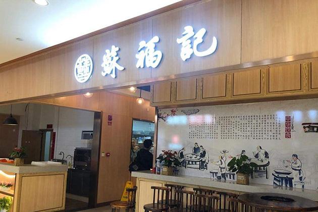 厨师吐口水,苏福记集团致歉,老板实控6家公司