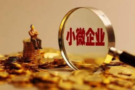 中小微企业贷款延期还本付息再延长至明年3月底