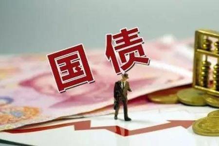 今年赤字率拟按3.6%以上安排,发行1万亿元抗疫特别国债