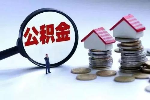 """公积金个贷率触碰红线阜阳市暂停""""商转公"""