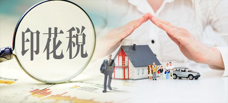 新印花税法:对住房需求保障可减征或者免征