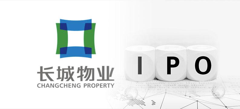 长城物业赴港IPO:资本负债率33.4倍