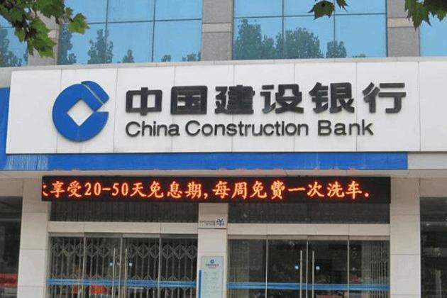 储蓄卡被盗刷26.8万,建设银行被判担责90%