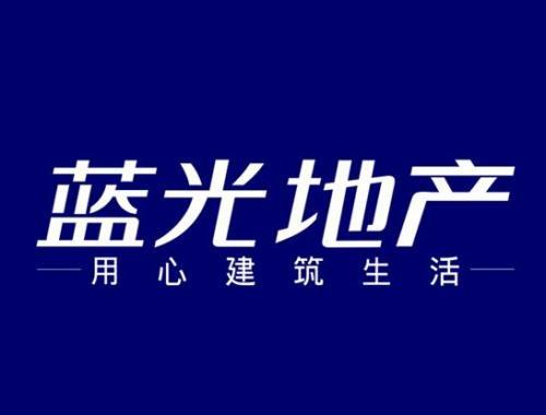 蓝光引战投无进展债券再违约 未偿还债务超百亿