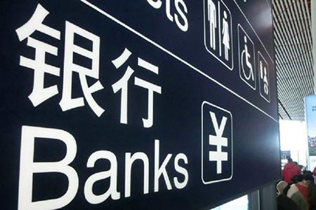 2021年上市银行半年报专题