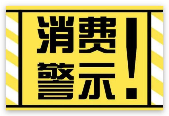"""天津消协消费警示:""""保利梧桐大道""""不要太任性"""