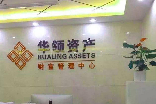华领资产35亿诈骗案始末:精心造庞氏骗局