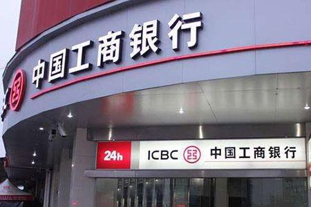 工商银行太原大营盘支行风险管控不力遭罚款25万