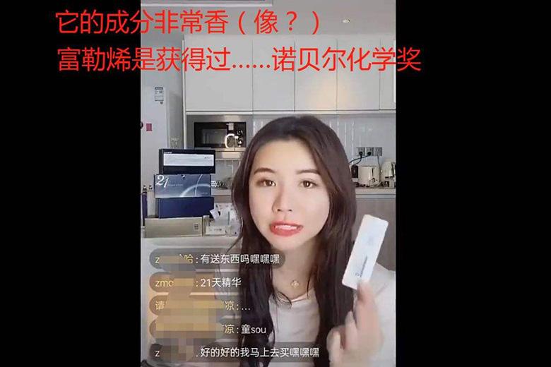 """网红带货称产品获得""""诺贝尔化妆学奖""""?"""