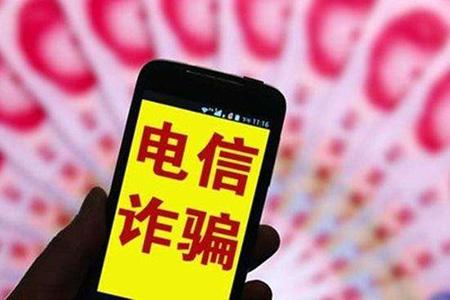 社交平台成电信网络诈骗温床,信息安全需多方合力