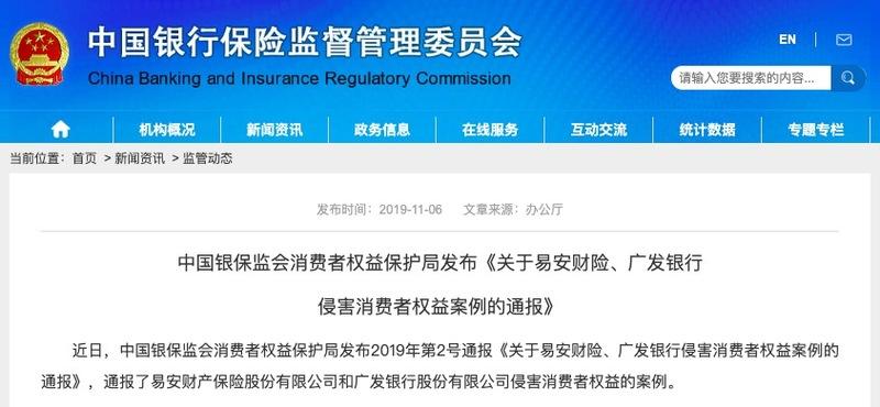 广发银行遭银保监会通报点名 5个方面侵害消费者权益