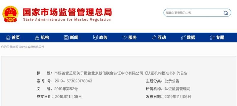 朗信联合认证中心被撤销《认证机构批准书》